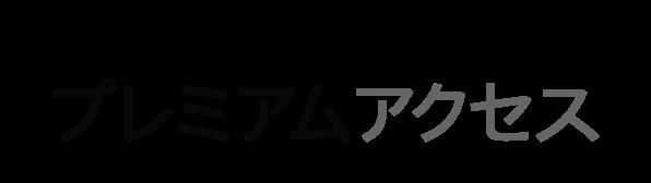2021_PremiumAccess_JP_Logo_BLK.png